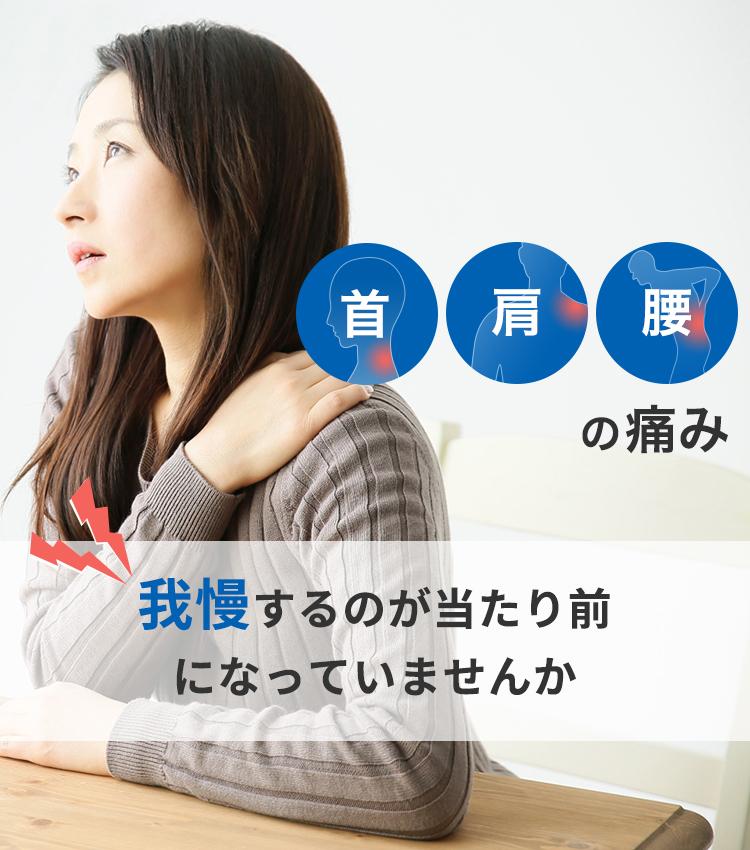 首・肩・腰の痛み