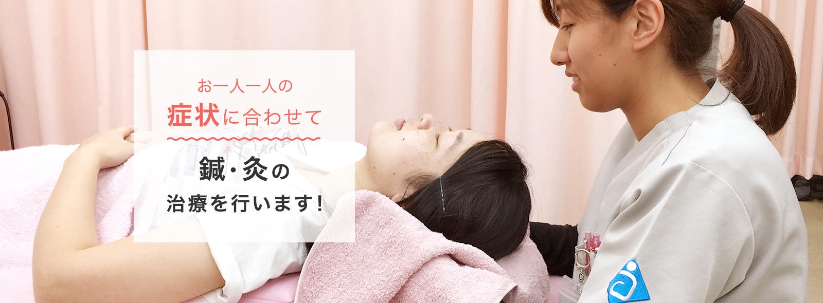 お一人一人の症状に合わせて鍼・灸の治療を行います!