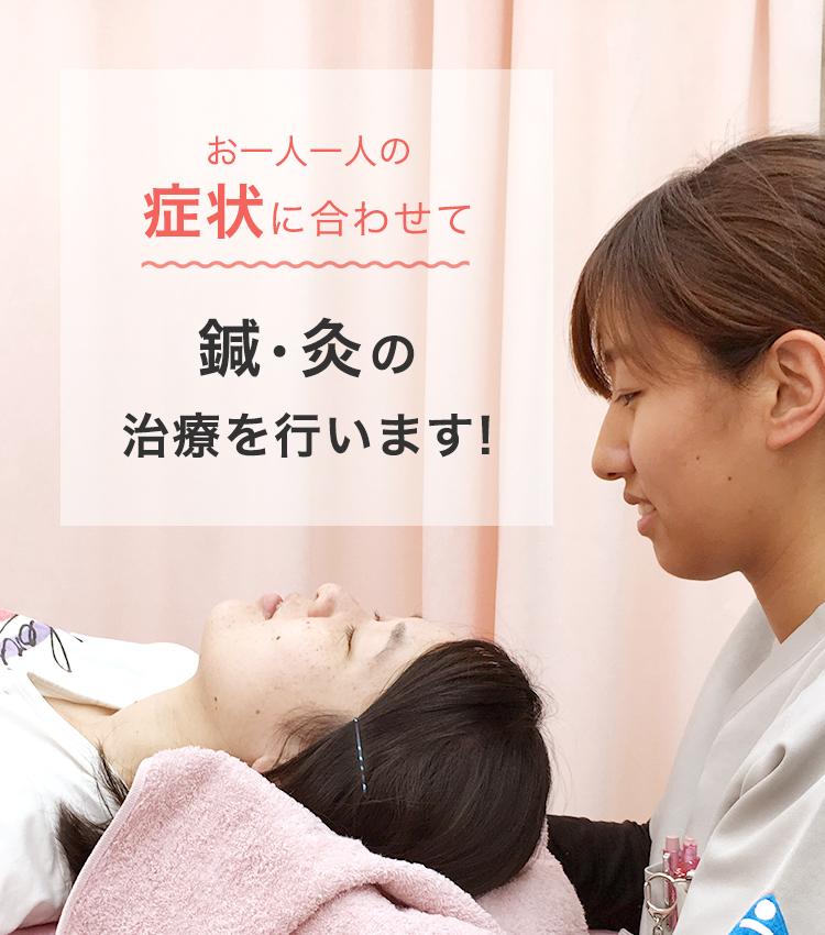 お一人一人の症状に合わせて鍼・灸の治療を行います