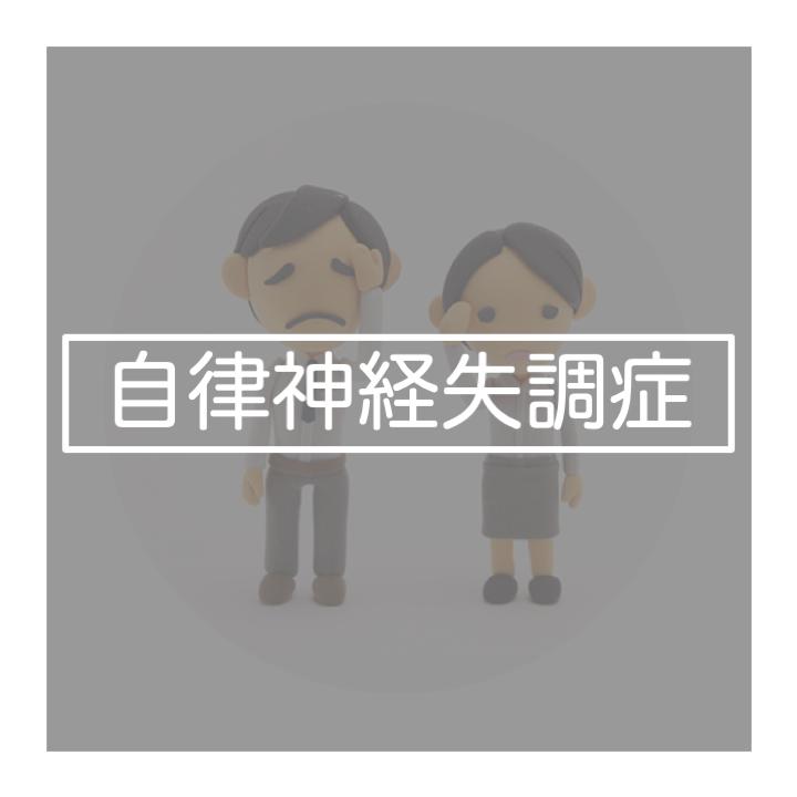 悪寒 自律 神経 失調 症 症状について【自律神経失調症ナビ】